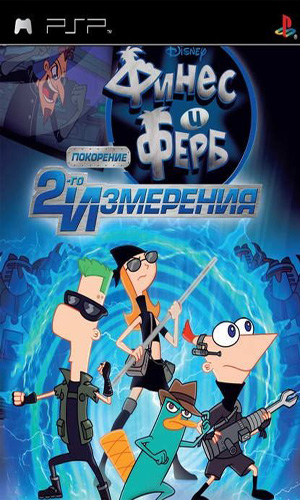 Phineas and Ferb: Across the Second Dimension [Rus]